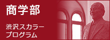 商学部 渋沢スカラープログラム 詳細ページはこちら